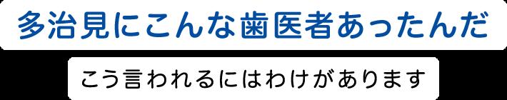 新宿KT歯科・矯正歯科